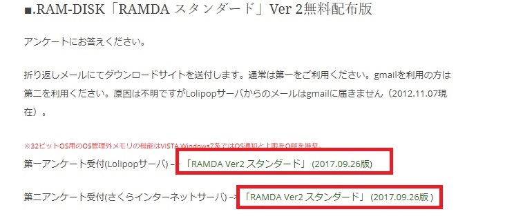 RAMディスクソフトRAMDA公式ページのダウンロードリンクの説明