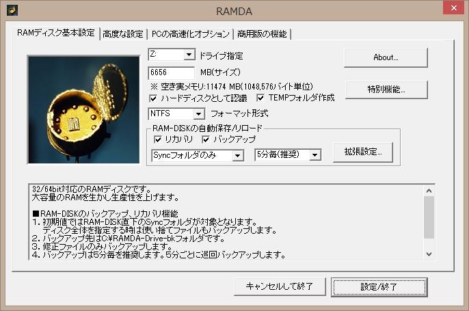 RAMディスクソフトRAMDAの設定画面