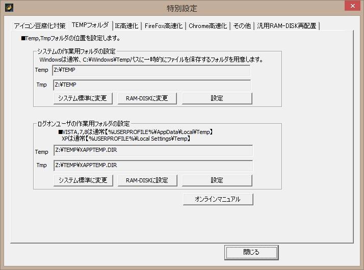 RAMディスクソフトRAMDAの特別設定の説明