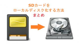 SDカードやUSBメモリをローカルディスク化(内蔵HDD化)する方法まとめ