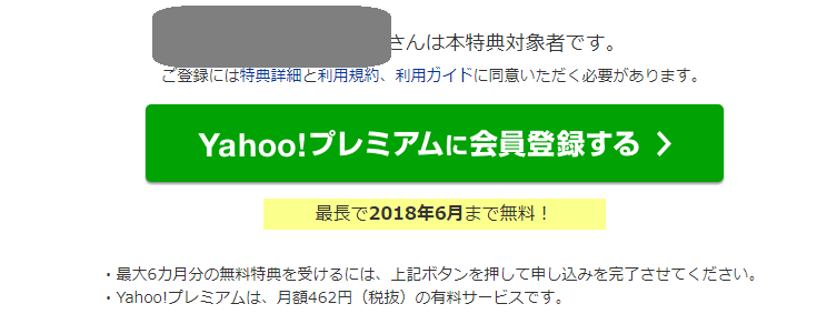 ヤフープレミアム6ヶ月無料対象者よう緑のボタン