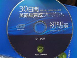30日間英語脳育成プログラム初級編開封(CD1)