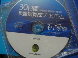 30日間英語脳育成プログラム初級編開封(CD2)