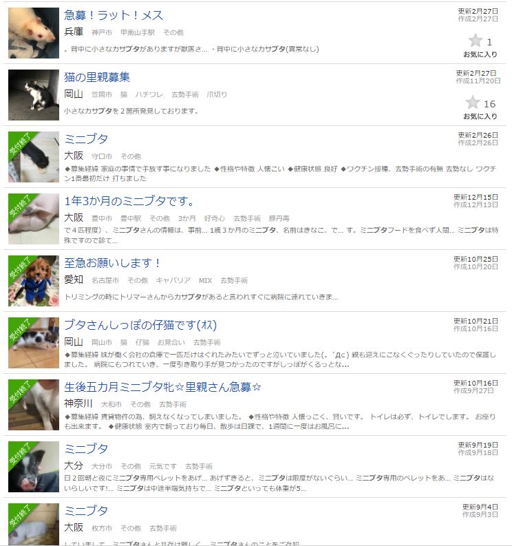 サイト「ジモティ」での豚の里親を探す掲示版