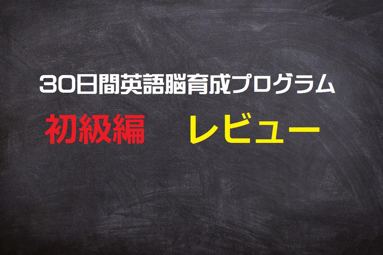 黒板に「30日間英語脳育成プログラム初級編」レビューの文字