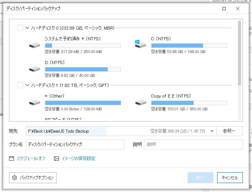 EaseUS Todo Backup Home 11.0ディスクバックアップ