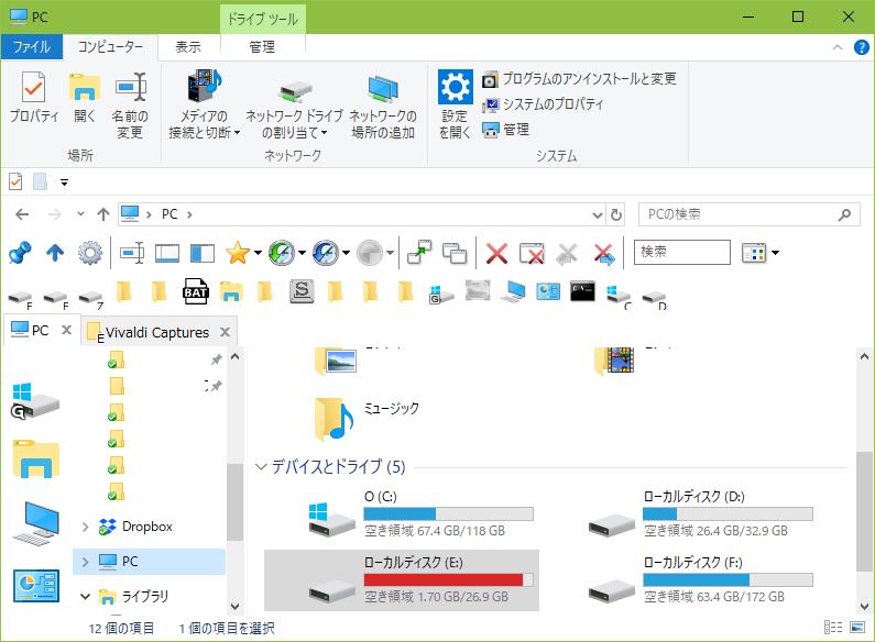 QT tabbarを使ったエクスプローラー