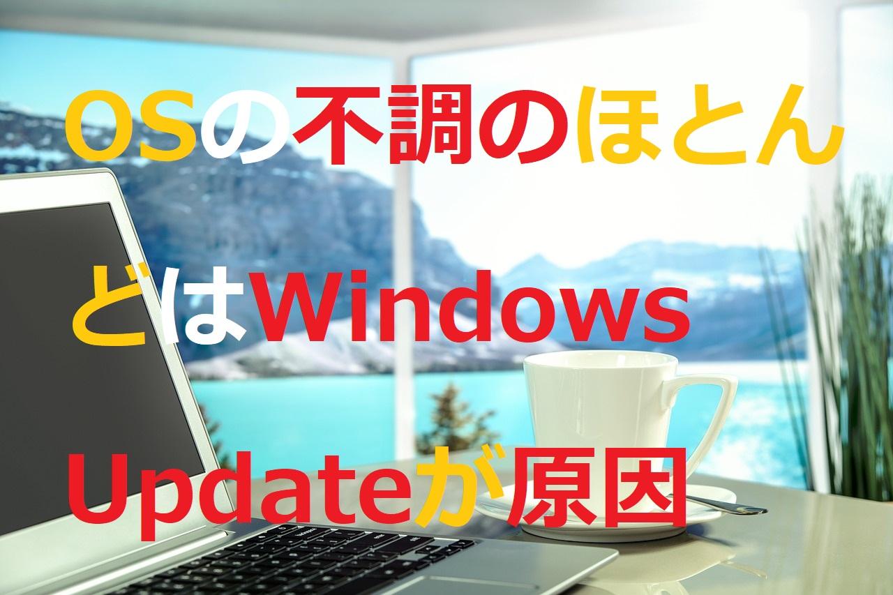 PCを背景に「PC(パソコン)のOSの不調のほとんどはWindows Updateが原因」の文字