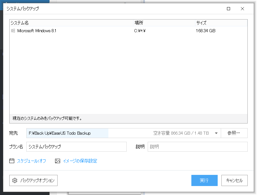 EaseUS Todo Backup Home 11.0システムバックアップ