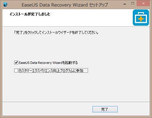 EaseUS Data Recovery Wizard Professionalのインストール「カスタマーエクスペリエンス向上プログラムの参加確認」