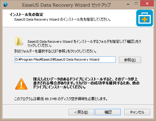 EaseUS Data Recovery Wizard Professionalのインストール「インストール先の指定」