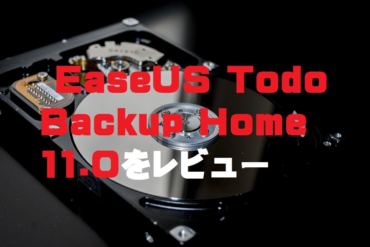 ハードディスクの背景にEaseUS Todo Backup Home 11.0をレビュー