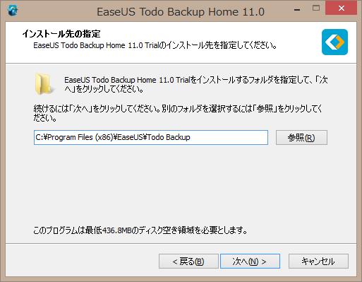 EaseUS Todo Backup Home 11.0インストール先の指定