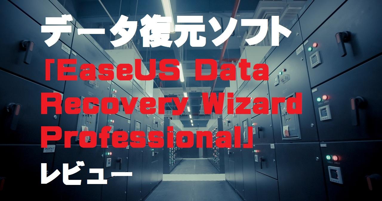 データセンターの背景に「データ復元ソフト「EaseUS Data Recovery Wizard Professional」をレビュー」の文字