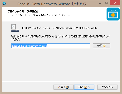 EaseUS Data Recovery Wizard Professionalのインストール「セットアップグループの設定」
