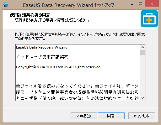 EaseUS Data Recovery Wizard Professionalのインストール「ライセンス条項の確認」