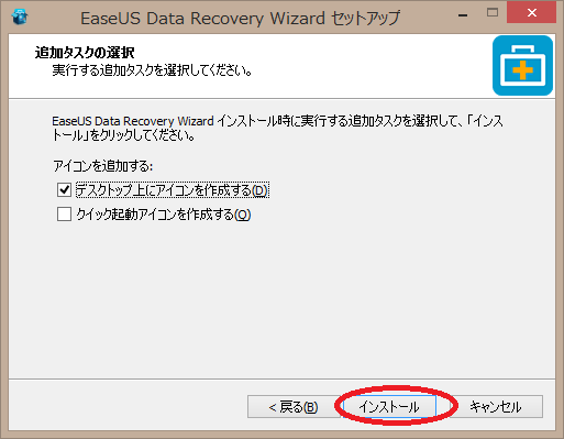EaseUS Data Recovery Wizard Professionalのインストール「インストールの完了」
