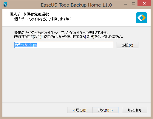 EaseUS Todo Backup Home 11.0 データの保存先