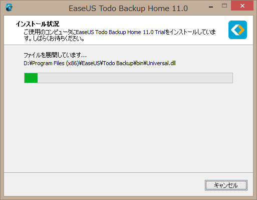 EaseUS Todo Backup Home 11.0インストール状況