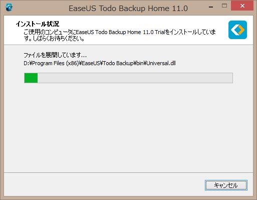 EaseUS Todo Backup Home 11.0インストール状況