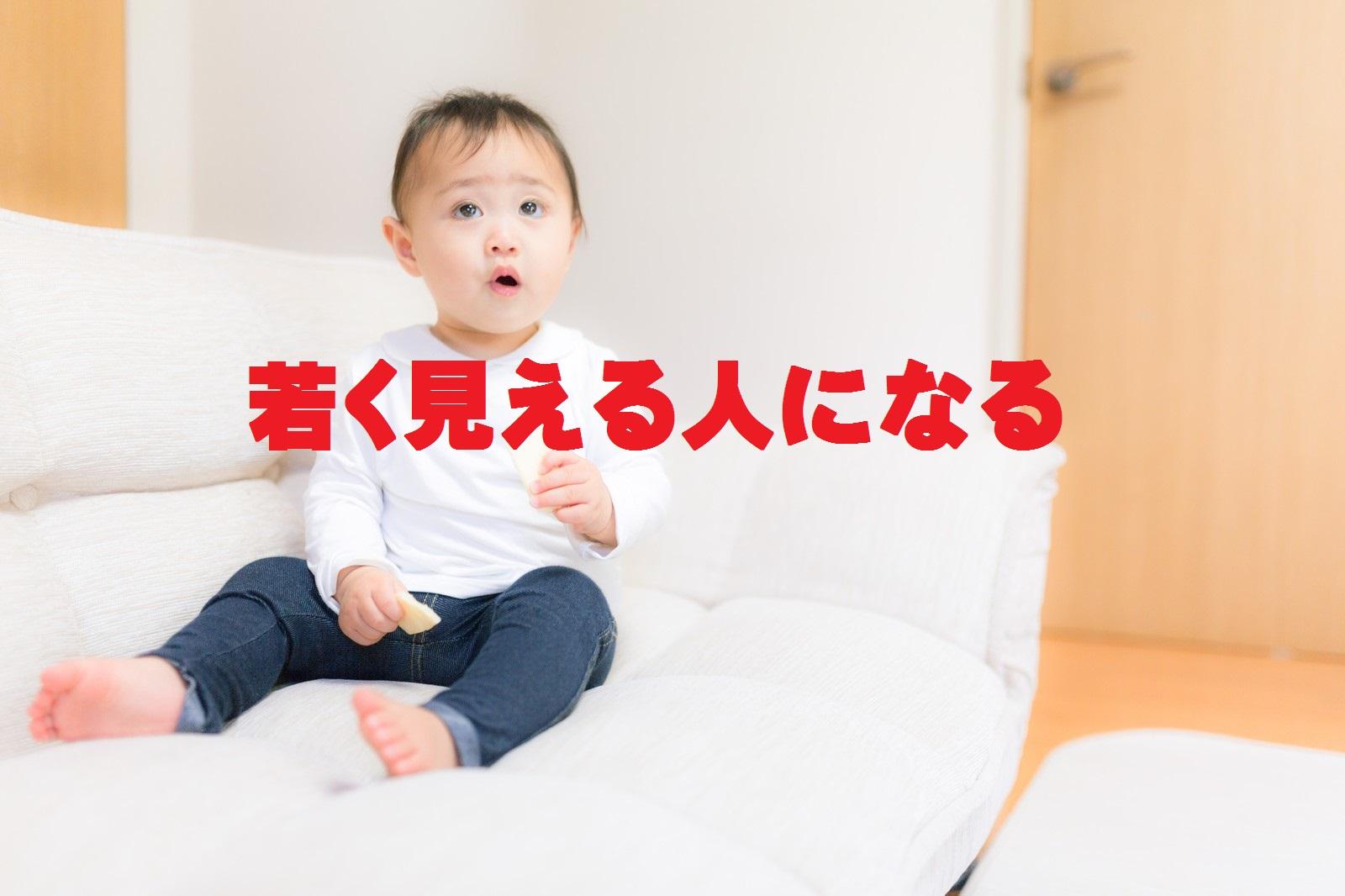 赤ちゃんの画像に「若く見える人になる」の文字