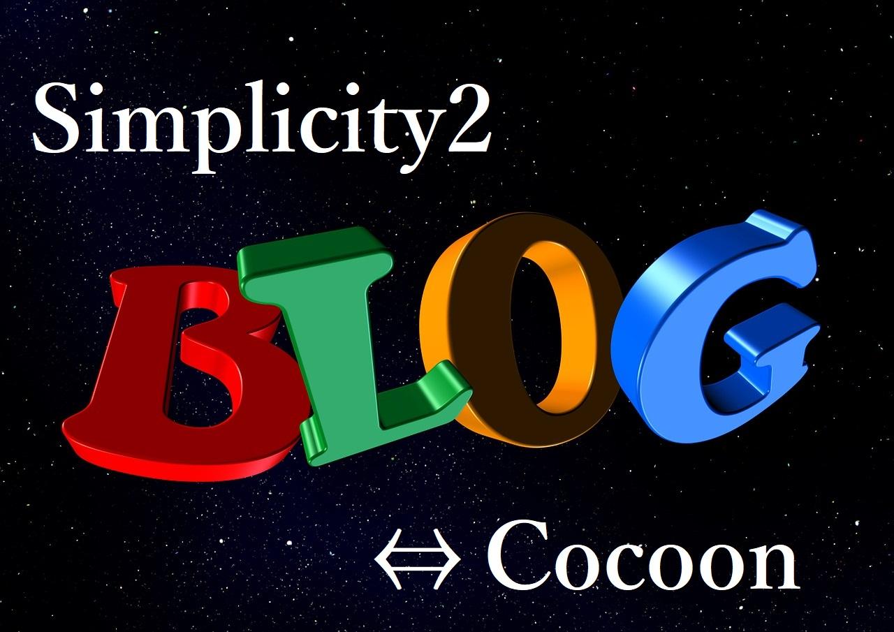 BLOGのロゴ・イラストと「Simplicity2⇔Cocoon」の文字