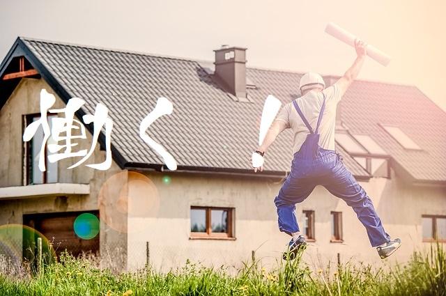 一軒家の写真に家を作る人(大工)と働く!の文字