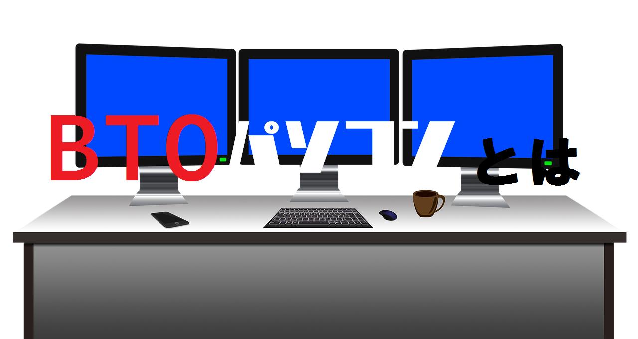 トリプルディスプレイのイラストに「BTOパソコンとは」の文字