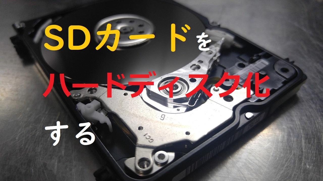 ハードディスクの写真に「SDカードをハードディスク化する方法」の文字