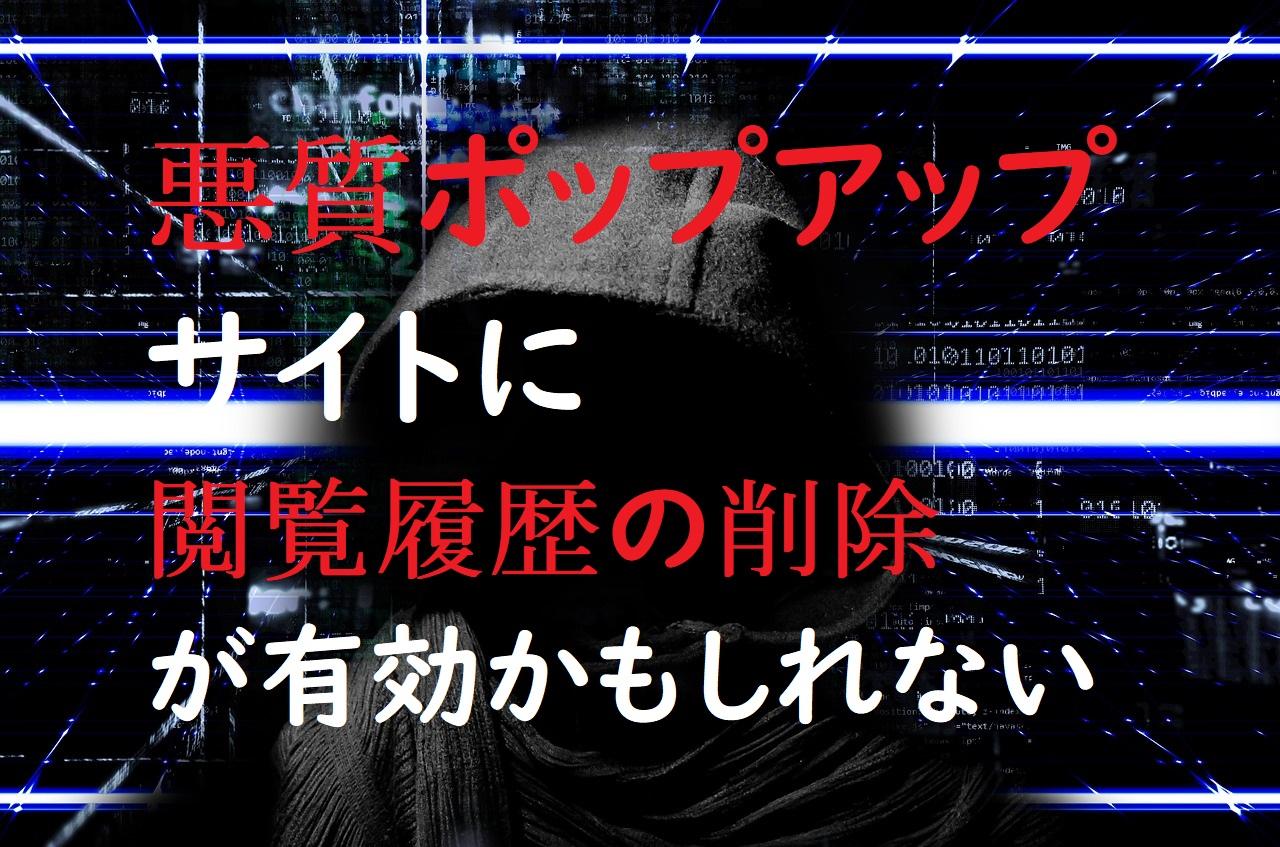 マスクを被ったハッカーの絵に「悪質ポップアップサイトに閲覧履歴の削除が有効かもしれない」の文字