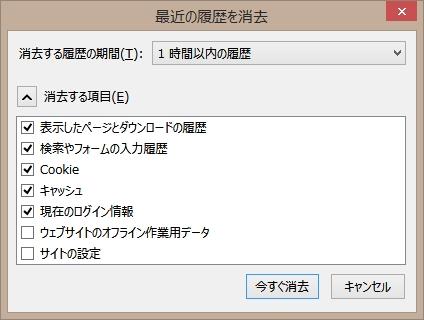 Firefoxすべての履歴を消去(クッキー削除)