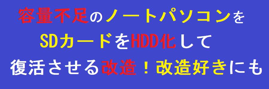 SDカードローカルディスク化