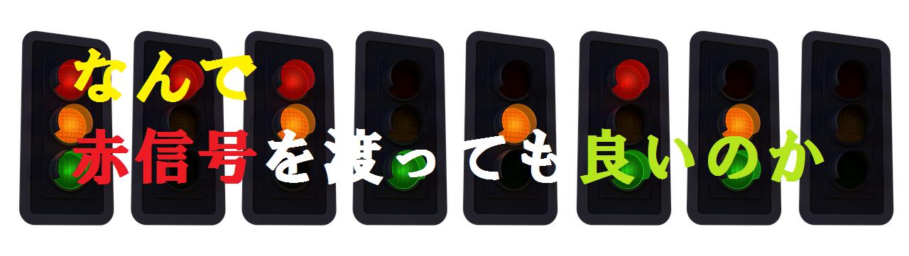 信号のイラストに赤信号を渡っても良い理由