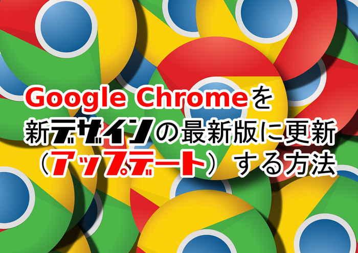 chrome 更新