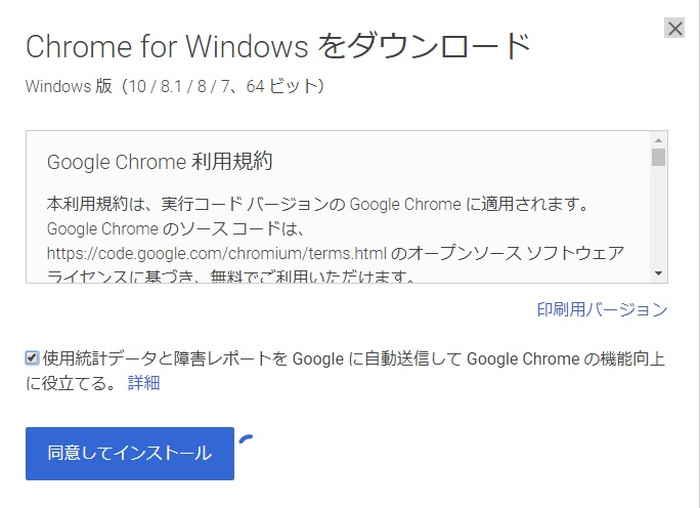 Google Chromeの利用規約を確認