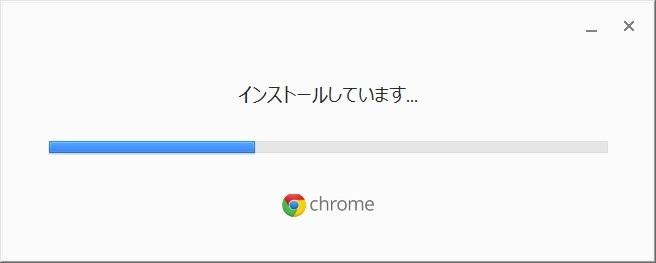 Google Chromeインストール中