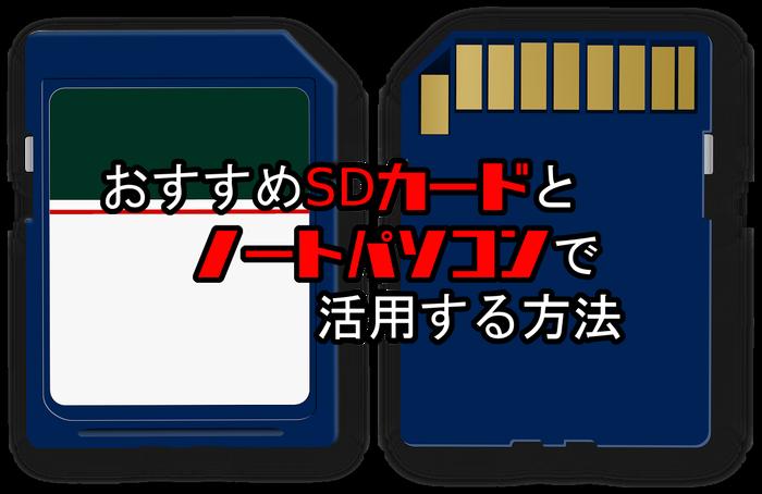 おすすめSDカードと ノートパソコンで 活用する方法