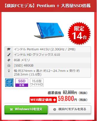 Pentium 4415U ノートパソコン