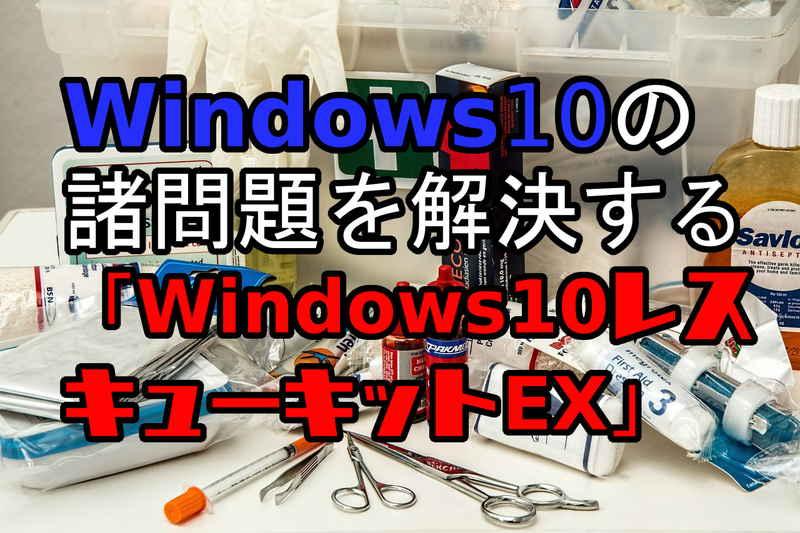 Windows10の諸問題を解決する「Windows10レスキューキットEX」