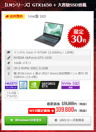 Core i7-9750H搭載ノートパソコン