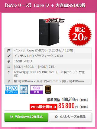 Core i7-8700