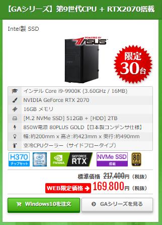 Core i9-9900K搭載モデル