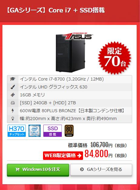 フロンティア令和8万円台