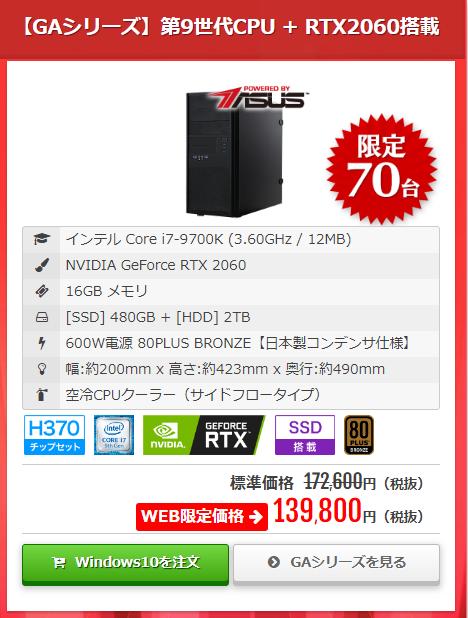 令和幕開け祭RTX2060 core i9-9700K