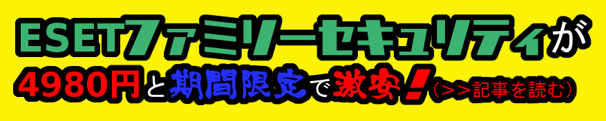 ESET4980円