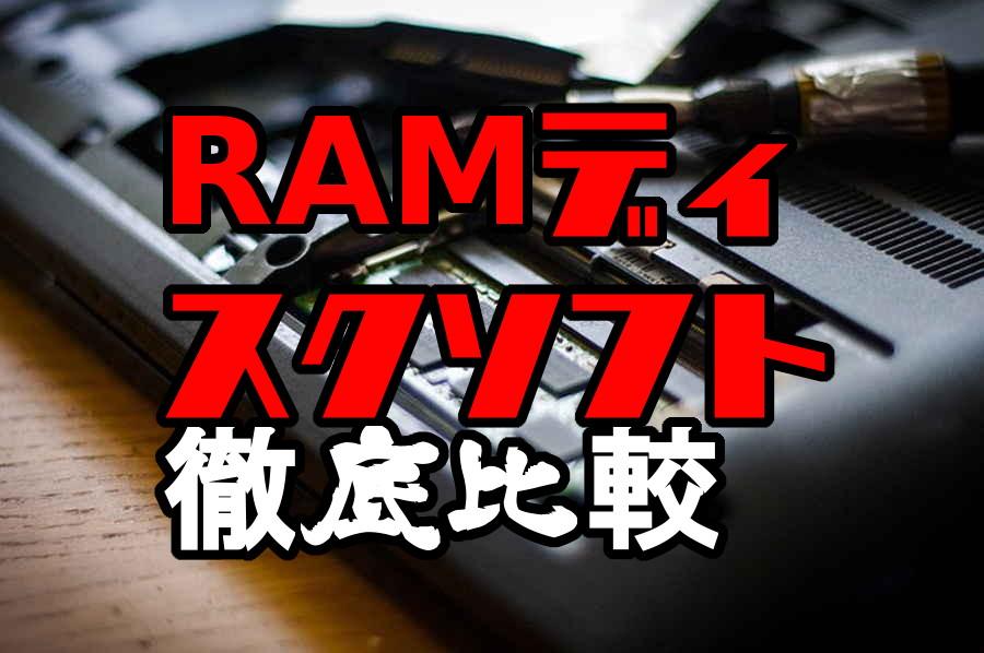 RAMディスクソフト徹底比較