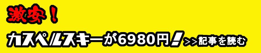 カスペルスキー6980円バナー