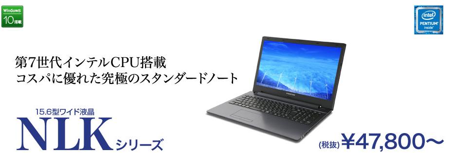 フロンティアのPentium搭載激安ノートパソコン
