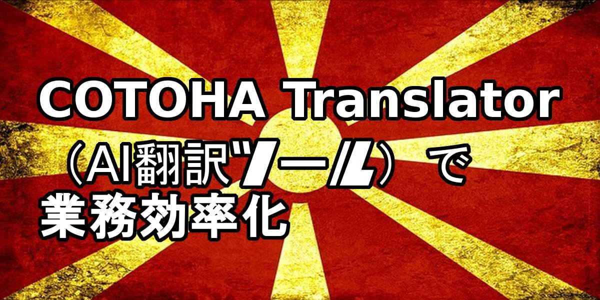 COTOHA Translator(AI翻訳ツール)で 業務効率化