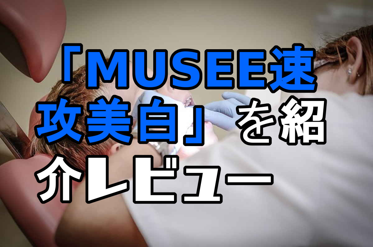「MUSEE速攻美白」を紹介レビュー